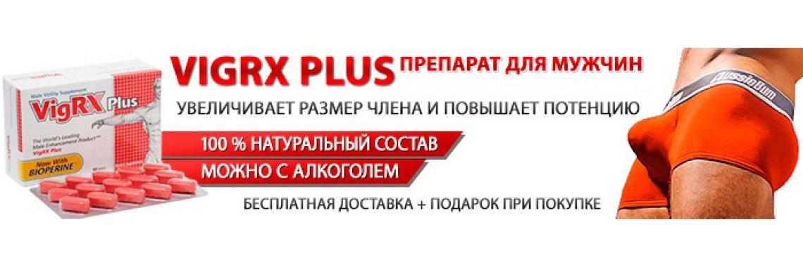 Вигрикс - таблетки для увеличения пениса